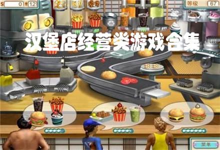 汉堡店经营类游戏合集