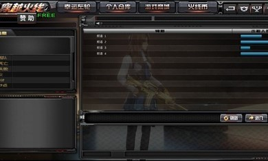 Gz穿越火线全武器截图2