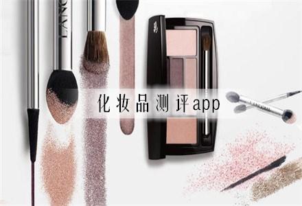 化妆品测评