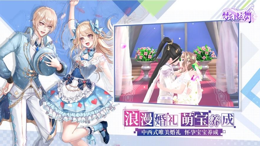梦幻炫舞钻石版截图3