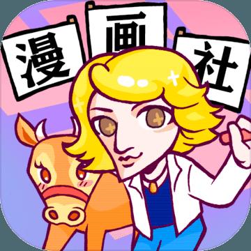 人气王漫画社全漫画家