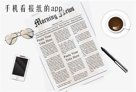 手机看报纸