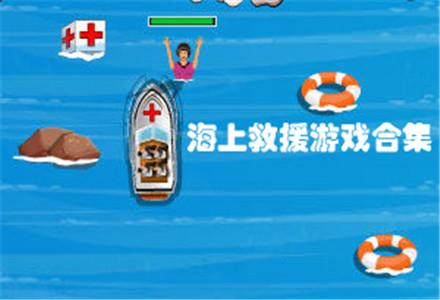 海上救援游戏合集