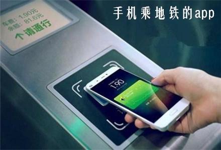 手机乘地铁