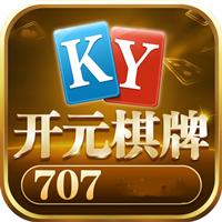 开元707棋牌老版本