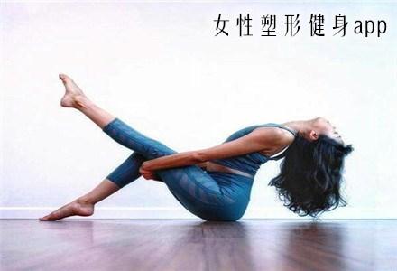 女性塑形健身