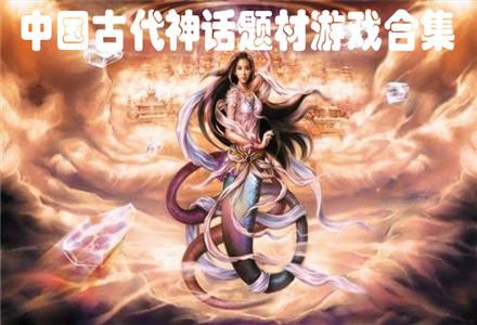 中国古代神话题材游戏合集