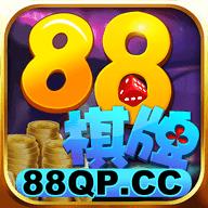 88棋牌娱乐