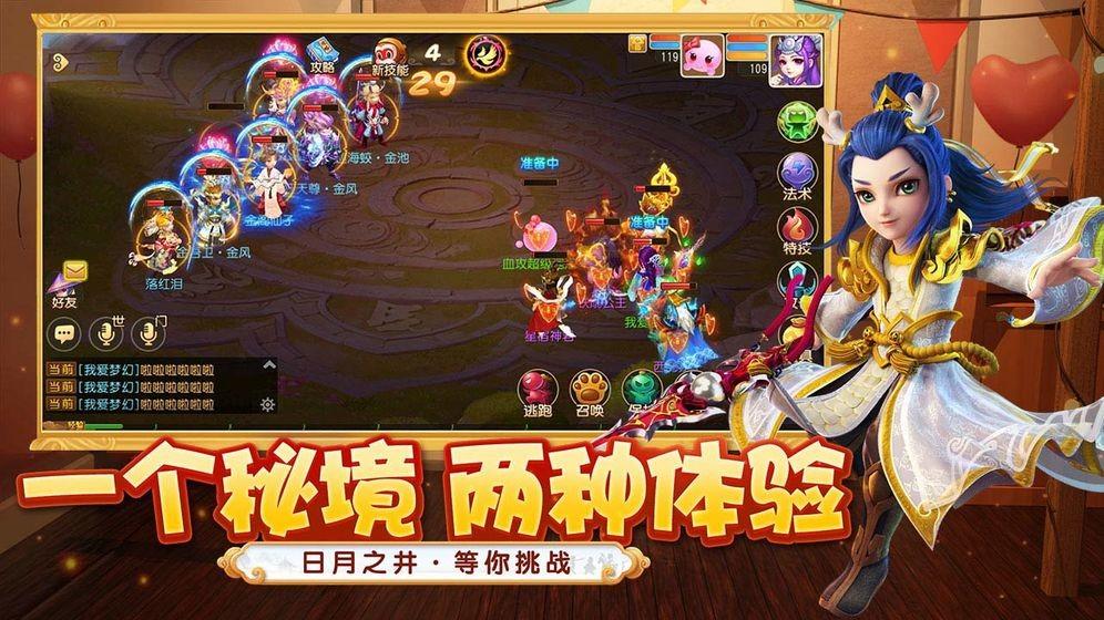 梦幻西游网页版h5截图4