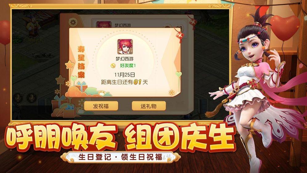 梦幻西游网页版h5截图5