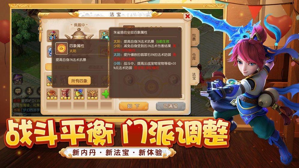 梦幻西游网页版h5截图1