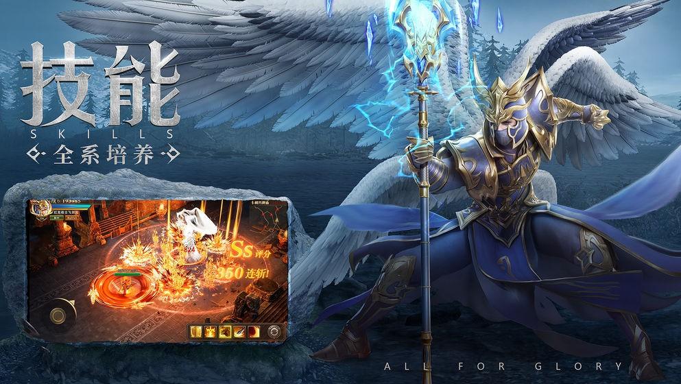 荣耀大天使截图3