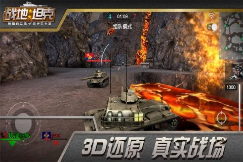 战地坦克福利版截图1