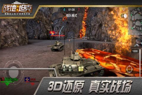 战地坦克截图3