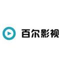 百尔影视app