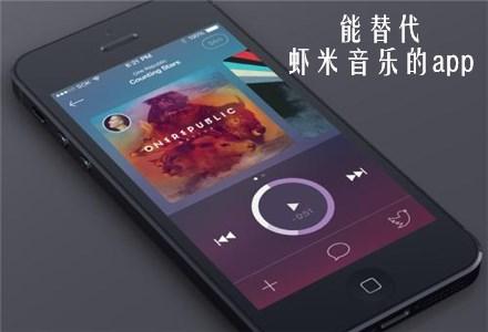 能替代虾米音乐的app