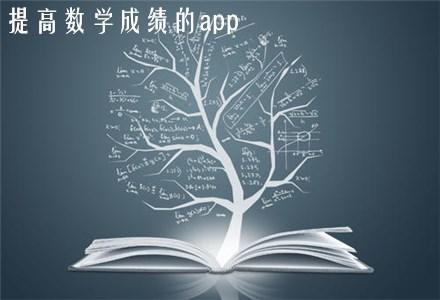提高数学成绩的app