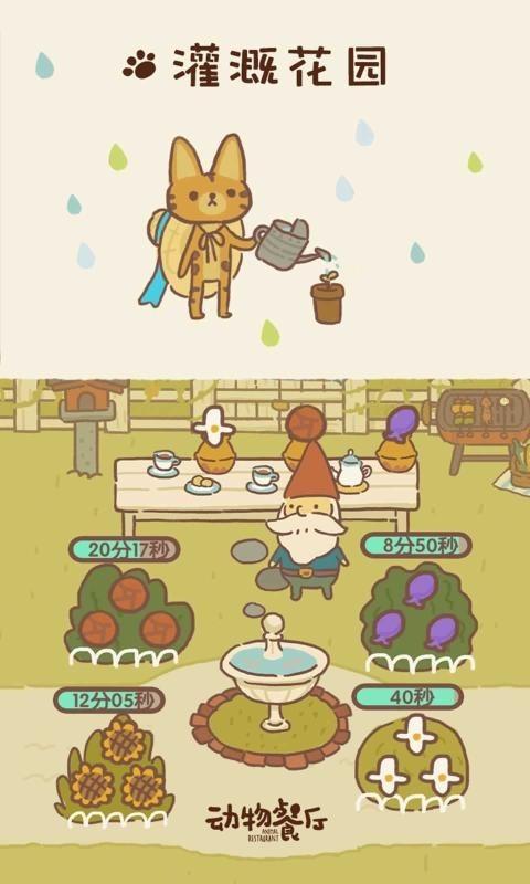 动物餐厅单机版截图1