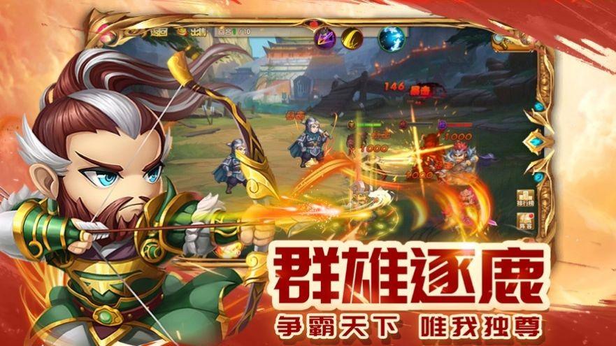 萌将征战三国攻城ios版截图2