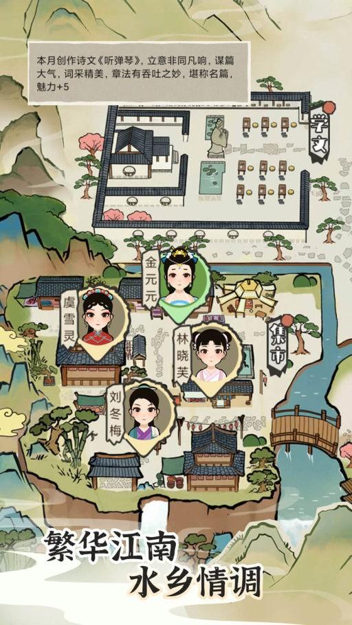 江南人生游戏截图3