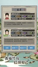 江南人生游戏截图5