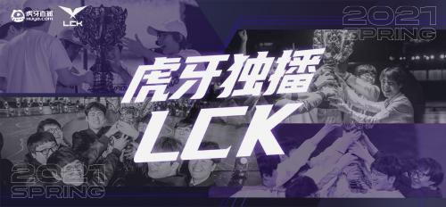 虎牙独播LCK:Canyon乌迪尔现场教学,DK鏖战三局险胜GEN勇夺榜首