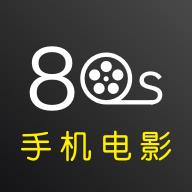 80s手机影院