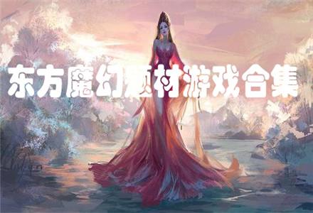 东方魔幻题材游戏合集