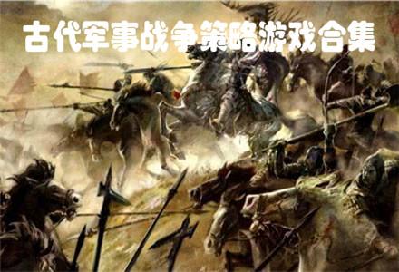 古代军事战争策略游戏合集
