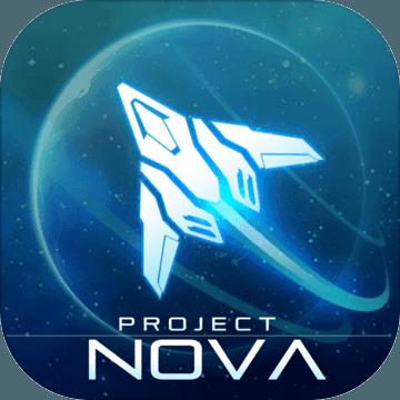 逆空使命NOVA计划
