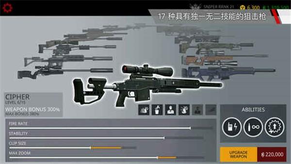 代号47狙击汉化版截图1