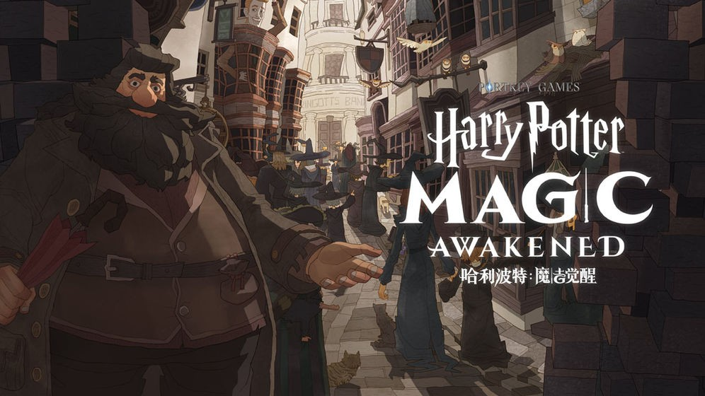 哈利波特魔法觉醒渠道服截图2