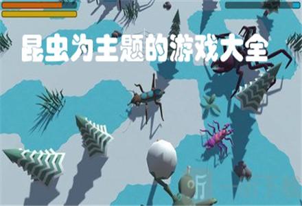 昆虫为主题的游戏大全