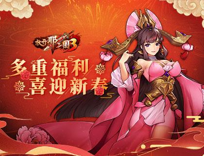 放开那三国3春节页面福利活动开启 多重福利共迎新春