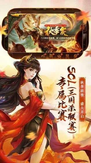 三国杀春节版截图3