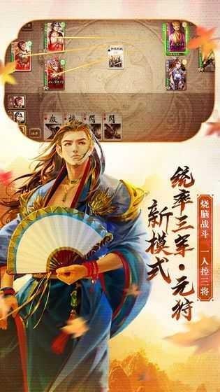 三国杀春节版截图2