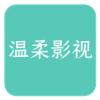 温柔影视app