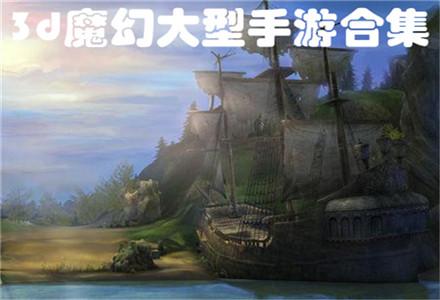 3d魔幻大型手游合集