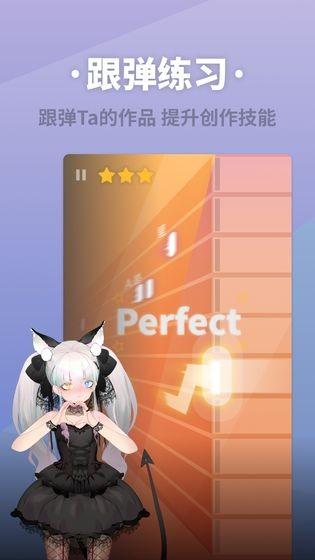虚拟歌姬截图3