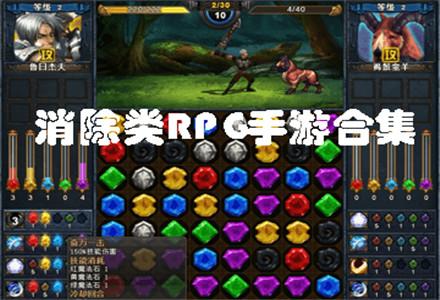 消除类RPG手游合集