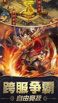 龙之战神免费版截图2