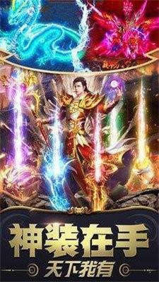 龙之战神免费版截图1