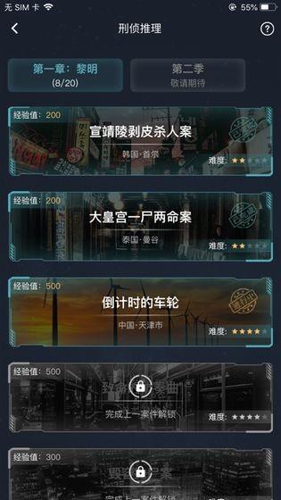 犯罪大师中文版截图4