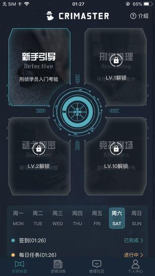 犯罪大师中文版截图2
