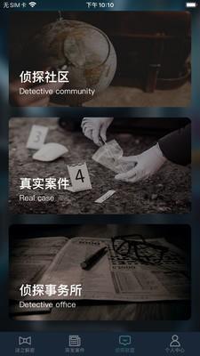 犯罪大师app中文版截图4