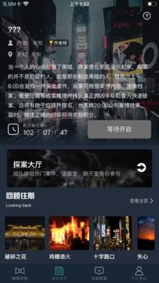 犯罪大师app中文版截图2