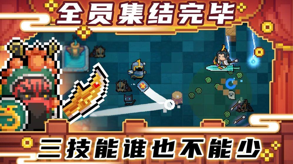 元气骑士mod版截图3