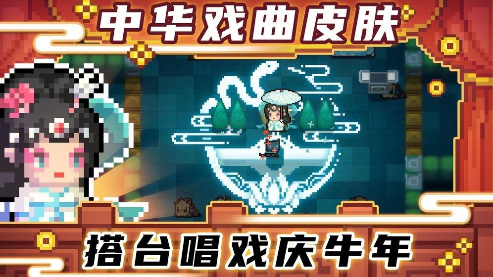 元气骑士mod版截图1