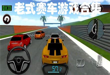 老式赛车游戏合集