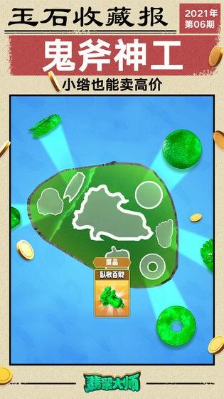 翡翠大师app截图3